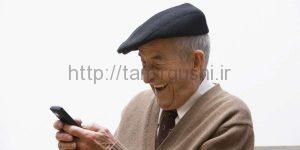 تعمیرات گوشی درو مخصوص سالمندان